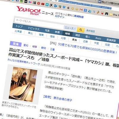 ヤマカシ Yニュース