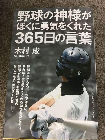 野球名言★ゼロ